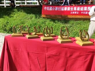 中坑國小獨創馬術課程 師長手作「幸福馬蹄鐵獎盃」贈畢業生