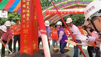 大楊國小鄰近台中機場 風雨球場造型「搞飛機」