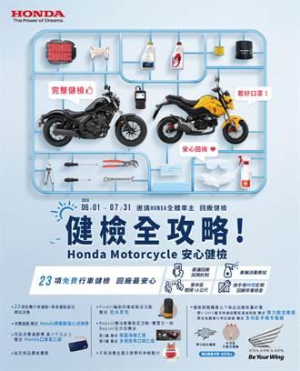 Honda Motorcycle 2020 安心健檢活動開跑