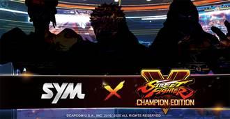 三陽SYM將攜手經典格鬥遊戲 「快打旋風V」 跨界聯名