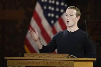 臉書遭史上最大廣告抵制:財務損失不大 但形象已毀