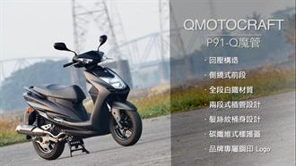QmotoCraft - P91 - Q魔管 (勁戰)