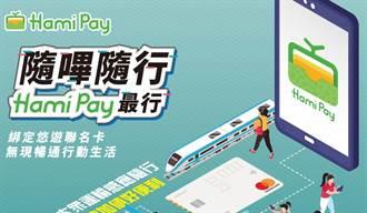 中華電信攜手中信銀推出Hami Pay悠遊聯名卡