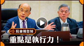 蘇揆:今年公建支出多千億12年來最高