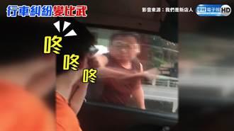 格鬥天王?亂切車道爆糾紛 司機使出「迷蹤拳」敲窗叫罵