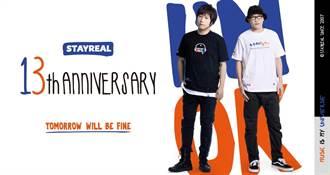 五月天阿信潮牌STAYREAL生日 推出13週年限定組合包