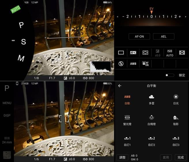 Xperia 1 II Camera Pro相機介面截圖。(手機截圖)