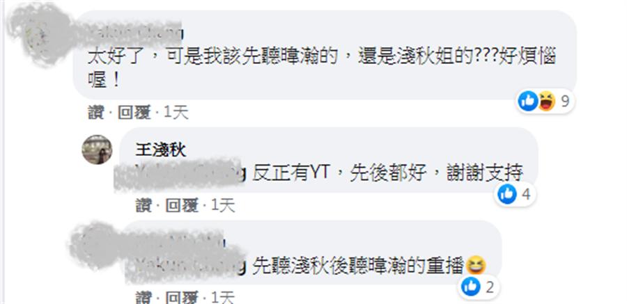 (圖/摘自王淺秋臉書)
