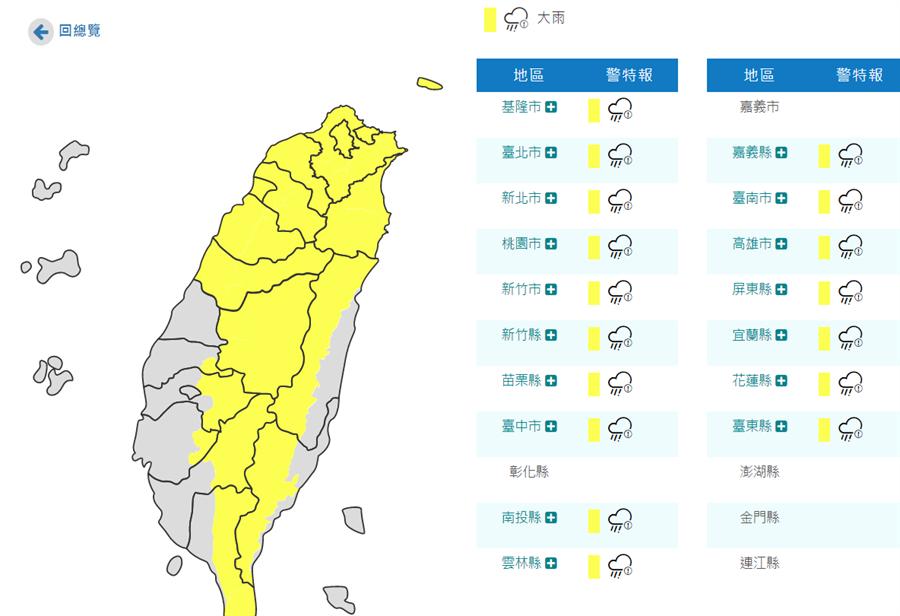強降雨中午來襲!全台17縣市大雨特報。(氣象局)