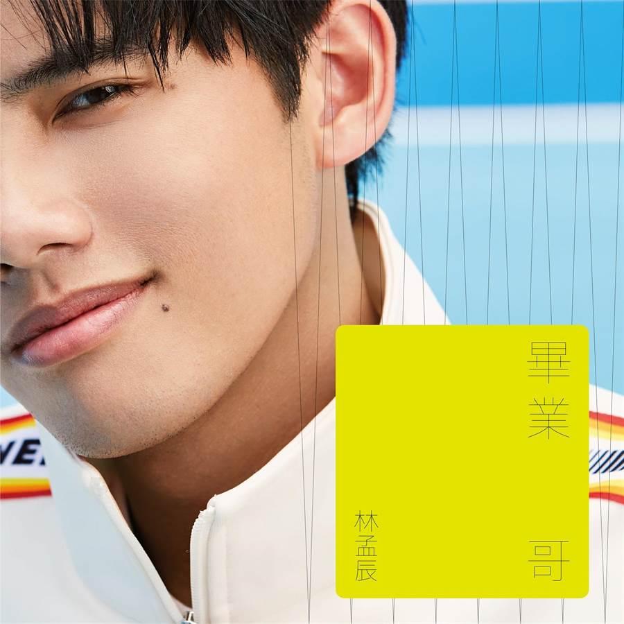 林孟辰超青春单曲〈毕业哥〉正式于各大数位平台发行。(环球音乐提供)