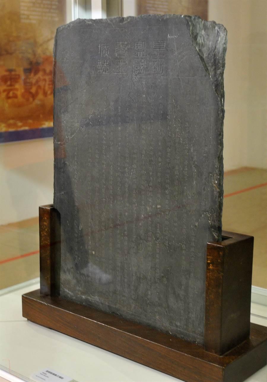 魯王壙誌在2011年獲中央公告指定為國寶,2017年重返金門原件特展。(李金生攝)。