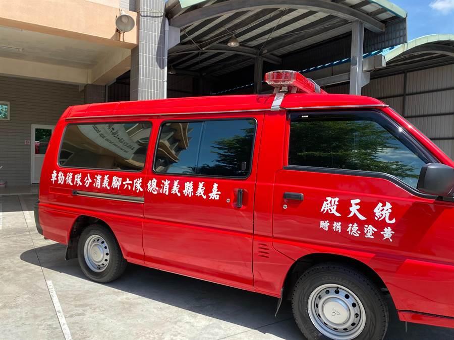黃塗德2日捐贈災情勘查車、住警器及防毒面具給六腳義消分隊,希望回饋鄉里。(張亦惠攝)