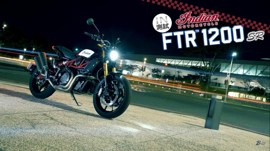 暴力滑胎風 - Indian FTR 1200 SR