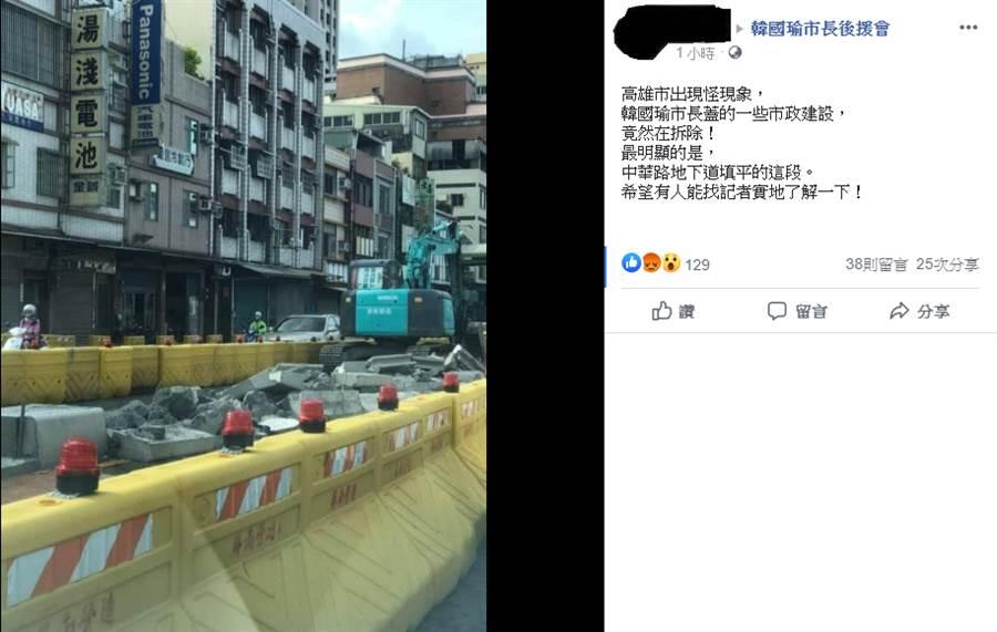 韓粉PO施工照。(取自臉書)