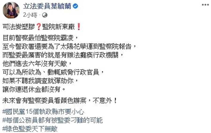立委葉毓蘭臉書。