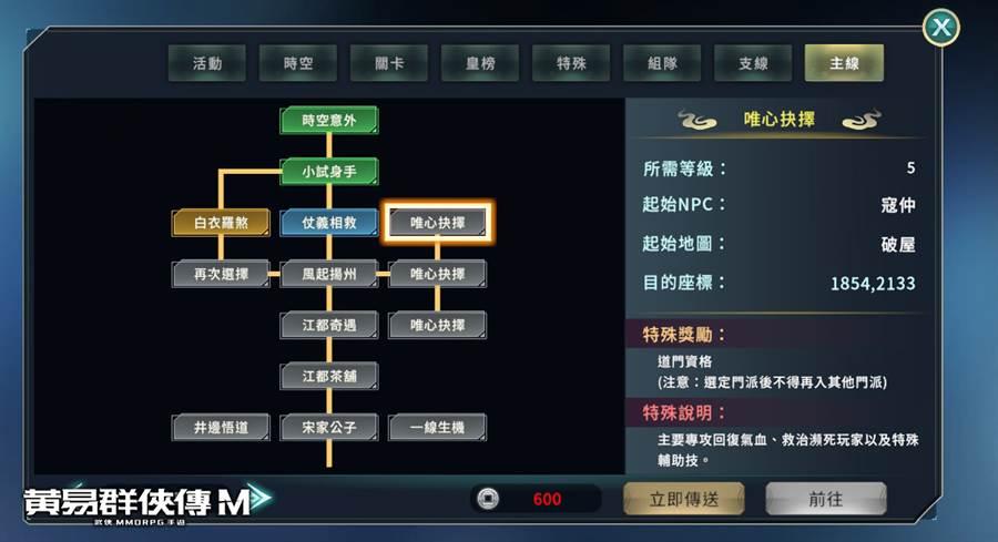 任務系統介面(圖/《黃易群俠傳M》官方授權提供)
