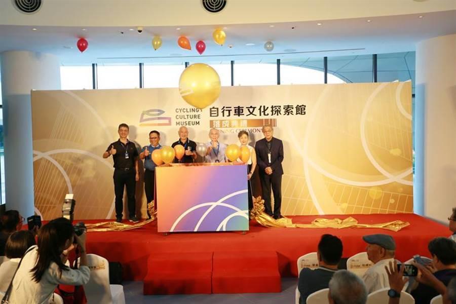 (「自行車文化探索館」在巨大集團創辦人劉金標(右三)、董事長杜(糸秀)珍(右二)、執行長劉湧昌(左二)、巨大最高顧問羅祥安(左三)等人揭幕下正式啟用。圖/巨大)