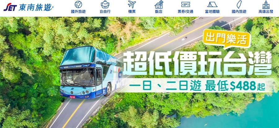 超低價玩台灣,一日、二日遊最低488元起。圖/取材自東南旅行社官網