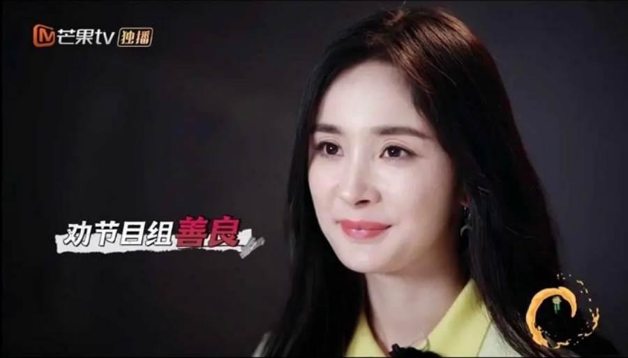楊冪不只拍電視劇,也積極參加各種綜藝節目,但有網友注意到她臉部有崩壞跡象,34歲已看出老態,被說「女神回不去了」。(圖/ 摘自芒果TV)