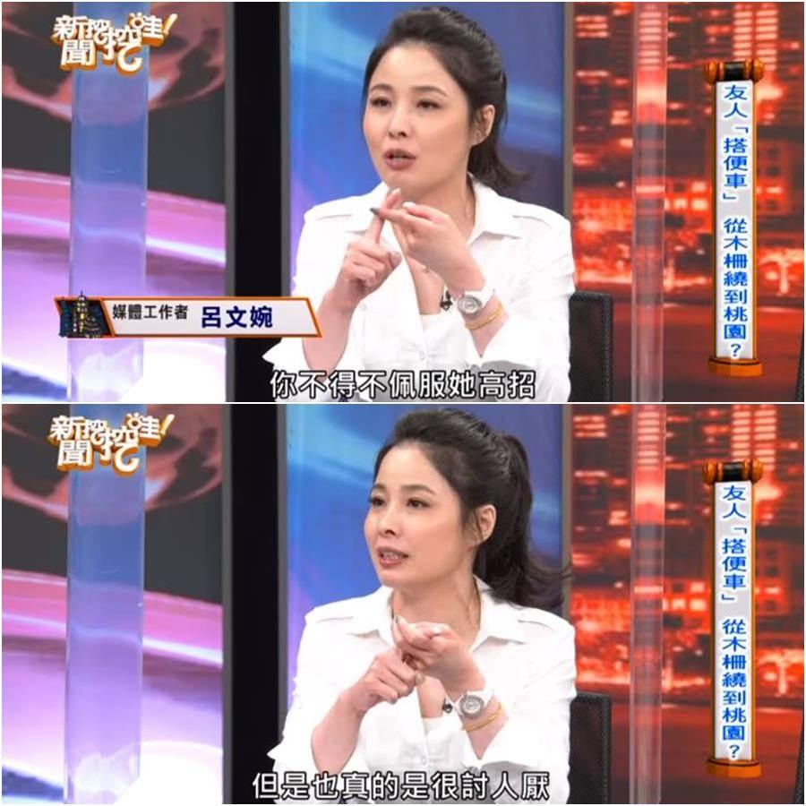 呂文婉上節目曝女星傳遍化妝間的惡行。(圖/翻攝自Youtube)