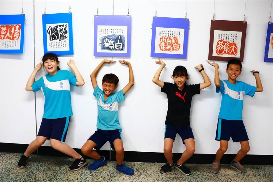 僑德國小為培育學生藝文氣息,發展出一套非典型書法教學,即結合書法、描摹、拓印等美學養成,讓學生或玩或寫或畫完成「大字」,而這一字字是他們對美與家鄉的認識。(謝佳潾攝)