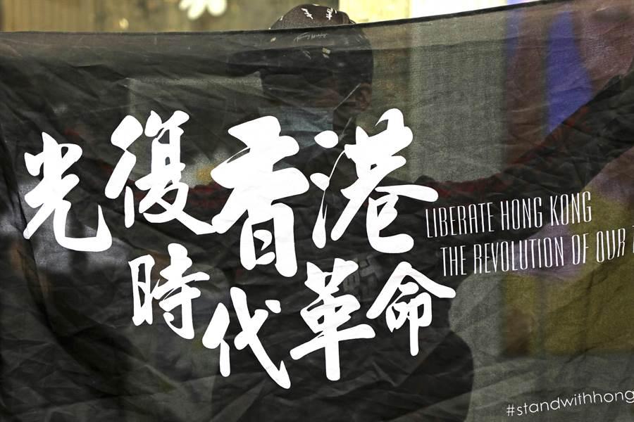 香港特區政府發表聲明稱,「光復香港 時代革命」口號有港獨、或香港分離意識與顛覆國家政權的含意,呼籲民眾勿以身試法。(圖/美聯社)
