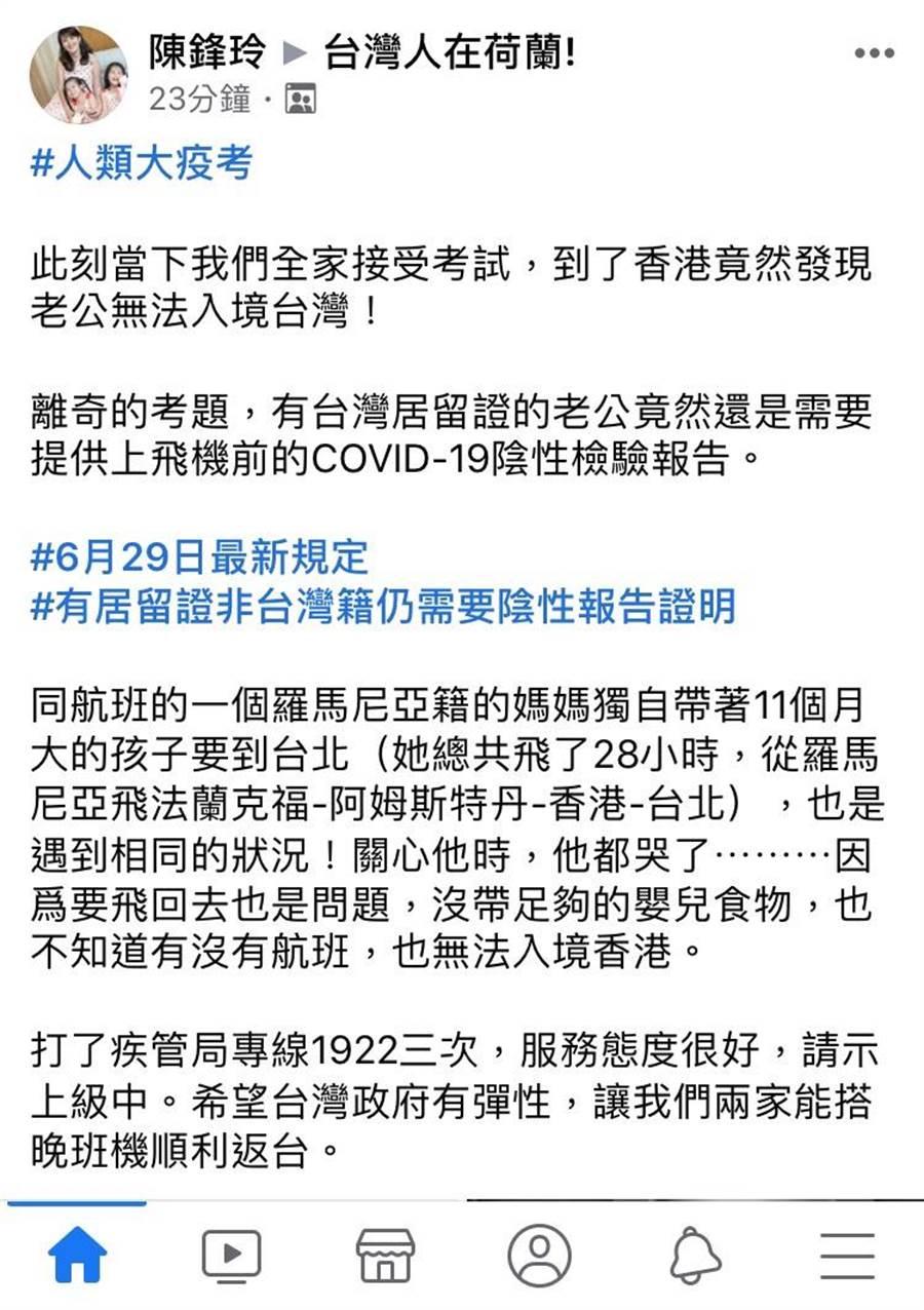 陳鋒玲在臉書上的道白,讓人看了揪心。圖 :取自臉書