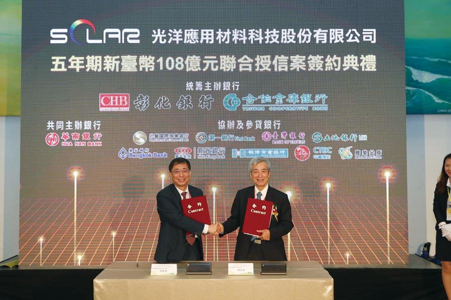 五年期108億元聯貸案簽約儀式,由光洋科董事長馬堅勇(左)與彰銀總經理黃瑞沐(右)代表簽約。圖/黃馨穎