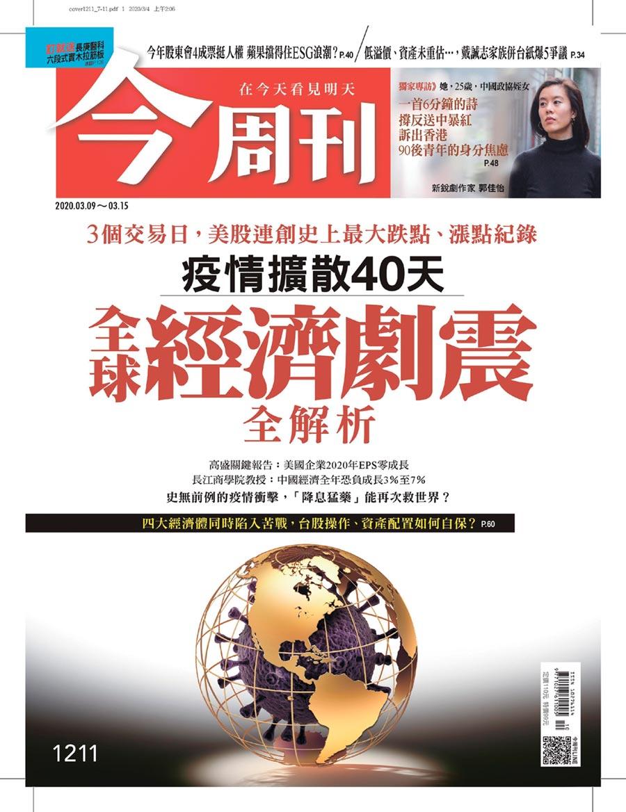 《今周刊》1211期封面。圖/《今周刊》提供