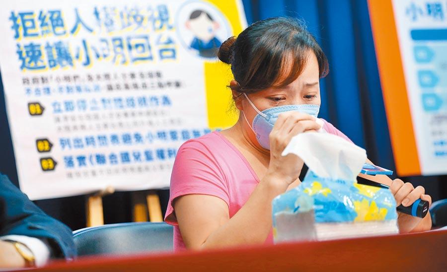 具有中華民國血緣的「小明們」,迄今被以「防疫」之名拒於國門外長達半年,陸配訴說與孩子分離的痛苦及思念。(范揚光攝)