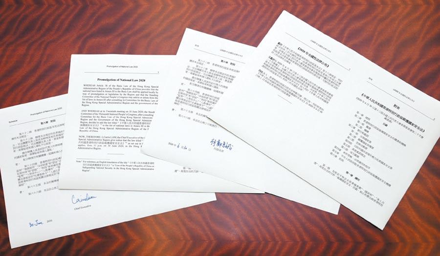 《香港國安法》由特區行政長官林鄭月娥簽署,並於6月30日晚生效。 (新華社)