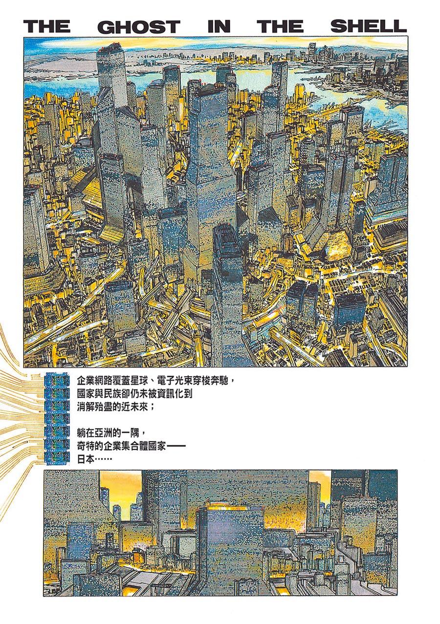 《攻殼機動隊》動畫電影到香港取材,留下許多經典畫面。圖為原版漫畫畫面。(臉譜文化提供/c Shirow Masamune / Kodansha Ltd.)