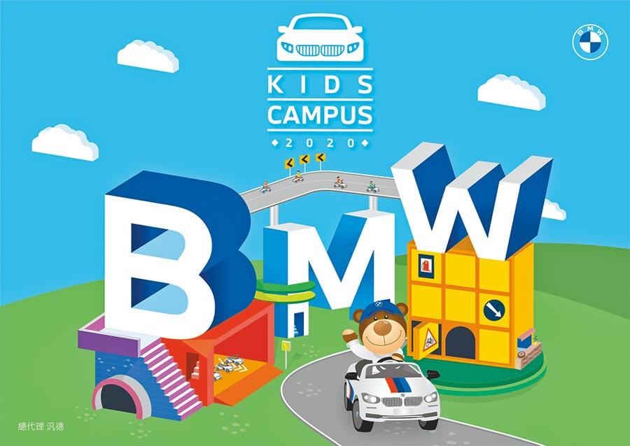 今年汎德再度攜手兒童福利聯盟,將自7月15日至8月26日於BMW全台展示中心巡迴舉辦2020 BMW Kids Campus,7月6日上午10點起開放報名(https://qrpass.cc/to/bmwkids/),每名孩童報名費為300元,所有報名費將全數捐贈兒童福利聯盟文教基金會。(汎德提供)
