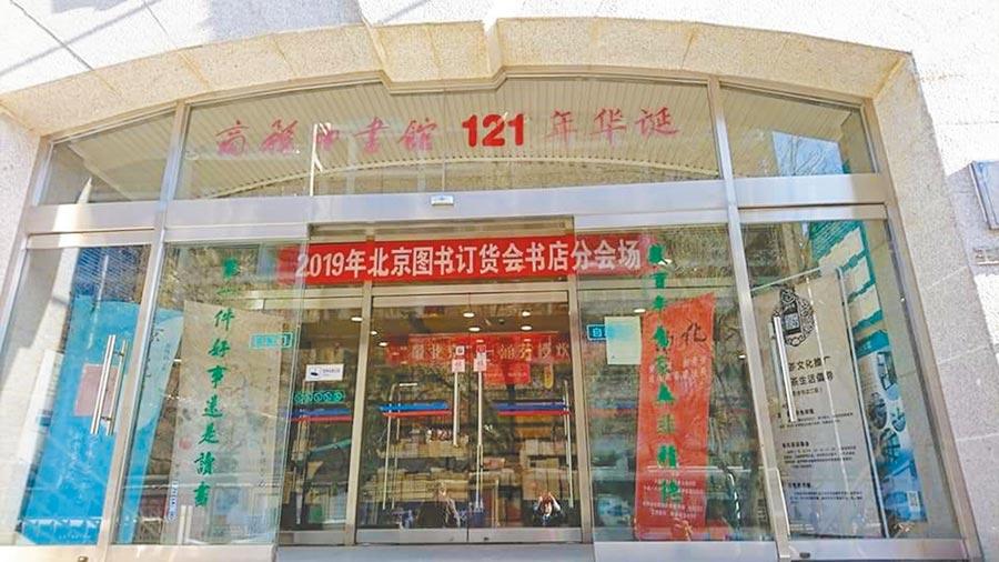 北京商務印書館。(作者提供)