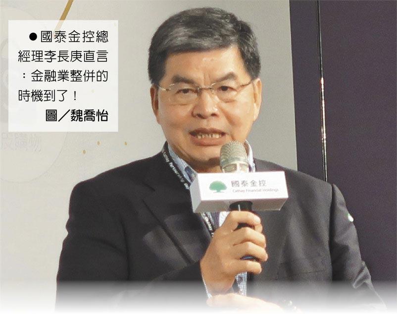 國泰金控總經理李長庚直言:金融業整併的時機到了!圖/魏喬怡