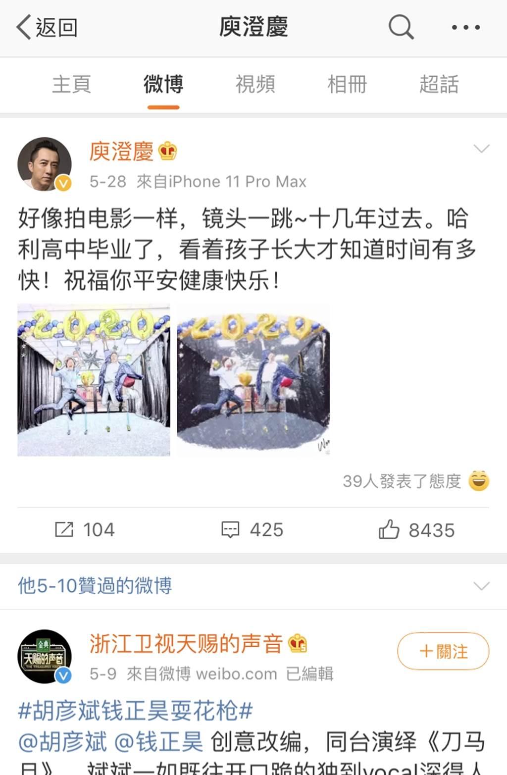 網友發現庾澄慶收回按讚誇前妻微博,最新一則按讚停在5月10日。(圖/翻攝自庾澄慶微博)