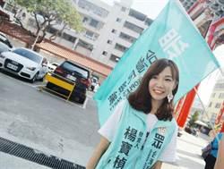 她用一句「民進黨常講的話」嗆爆王浩宇 網笑死:戰力滿點!
