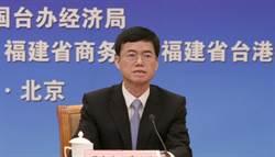 陸國台辦副主任:台對陸出口比重創新高 兩岸經合不可逆轉