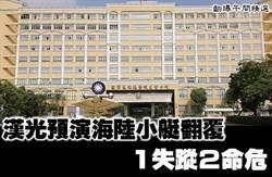 漢光預演海陸小艇翻覆 1失蹤2命危