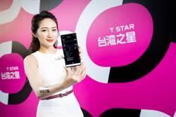 台灣之星5G「老大哥」半價 限時預約699就有