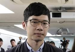逃難?「香港眾志」創黨主席已離港 透露新目標