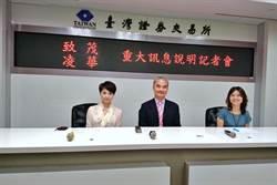《業績-其他電子》致茂賣華亞廠區給凌華 估挹注EPS 2.62元