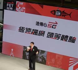 《通信网路》开台不稀奇!远传5G喊「开卖」、7级距资费