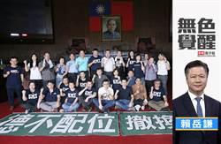 無色覺醒》賴岳謙:國民黨團主張失焦?應凍結監察院提名!