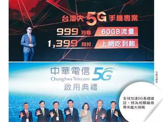 5G開台商機爆發 這2檔含金量驚人