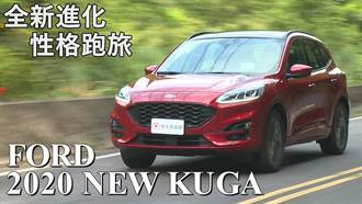 2020 FORD New KUGA ST-Line 國產最強性能中型SUV新車試駕