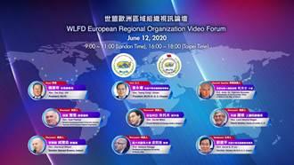 亞盟舉辦亞太圓桌視訊會議 亞洲政要與會