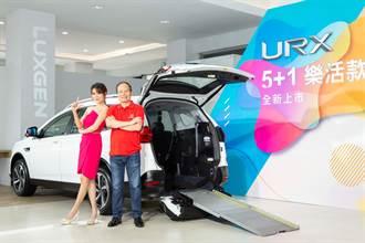 不能沒有「你」! 訴求一車多用 納智捷URX 5+1亮相