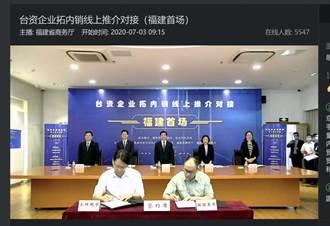 陸永輝超市攜手旺旺 簽3800萬人民幣採購意向書