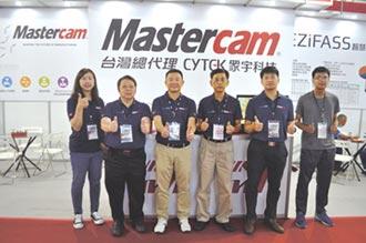 眾宇 展Mastercam 2021最新版
